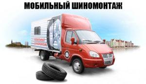 мобильный шиномонтаж СПб